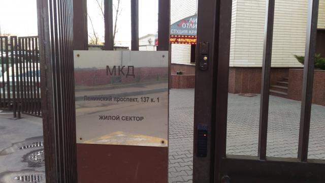 Ленинский пр-т ,  137К1
