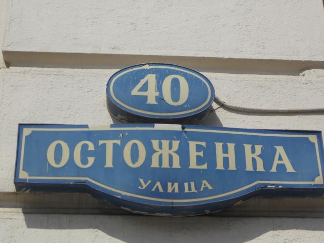 Остоженка ул. ,  40