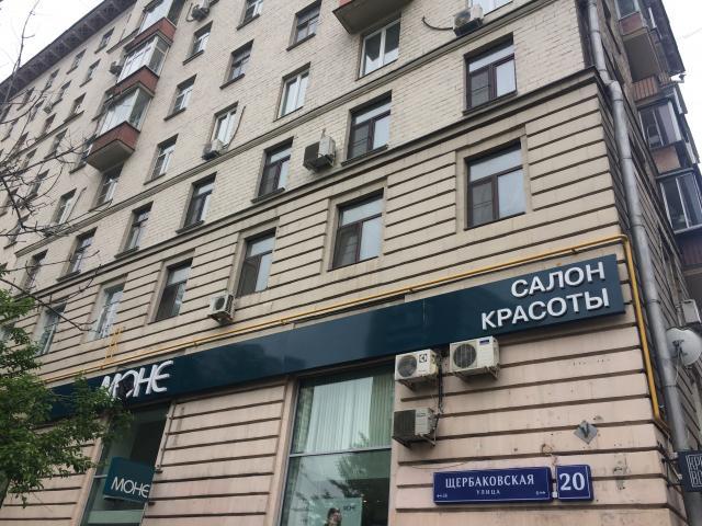 Щербаковская ул. ,  20